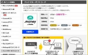 ハピタス⇒.money交換02