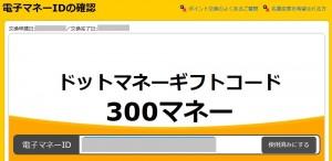 ハピタス⇒.money交換09