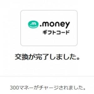 ハピタス⇒.money交換14
