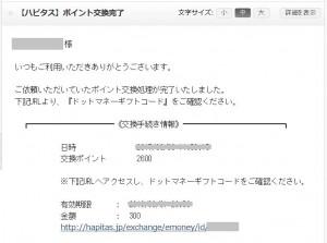 ハピタス⇒.money交換08