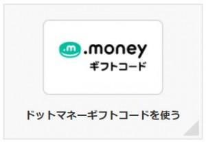 ハピタス⇒.money交換11