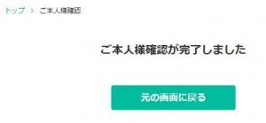 .money⇒メトロポイント交換07