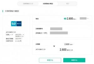 .money⇒メトロポイント交換09