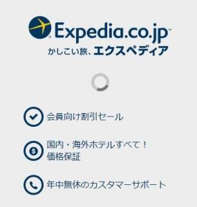 expedia003