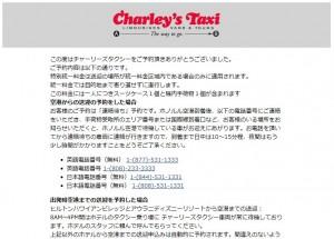 charleystaxi09